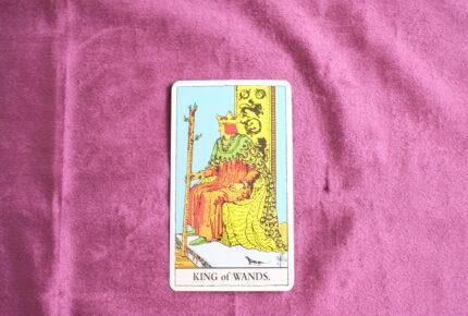 タロットカード・小アルカナ「ワンドのキング」:動じない心を持ち続けるには、動じましょう
